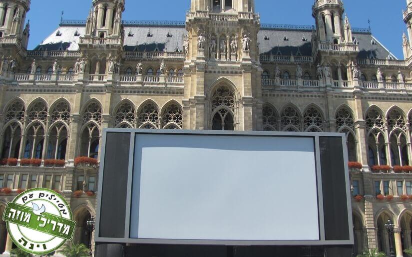 המסך הענק של פסטיבל הסרטים - ברקע בניין העירייה