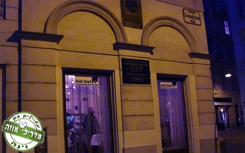 מסעדת אלף אלף (צמוד למשרדי הקהילה היהודית)