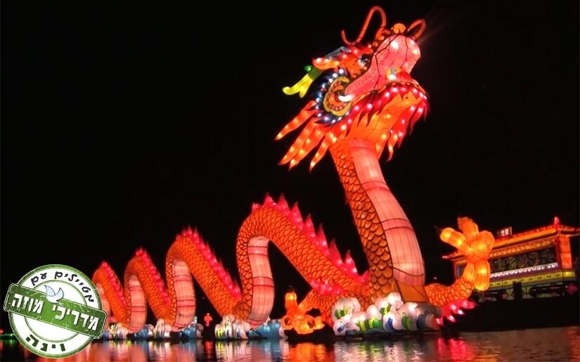 פסטיבל הקסם הנודד של סין מגיע לוינה