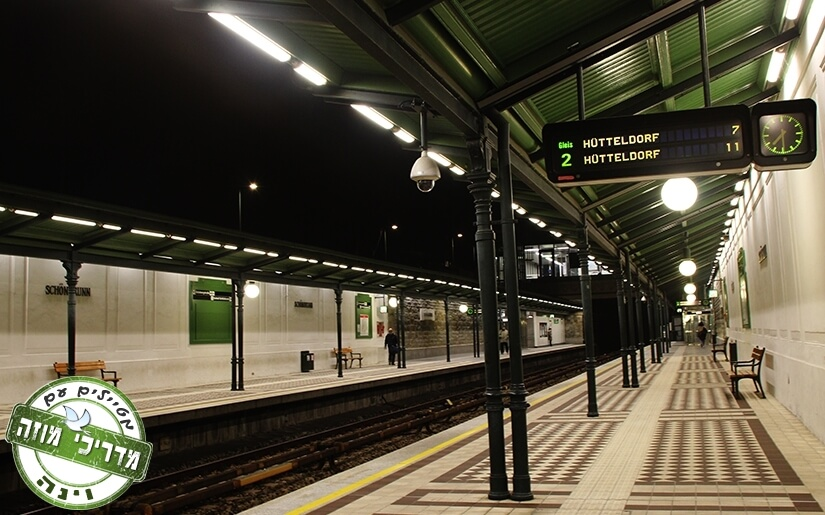 תחנת U-Bahn בוינה
