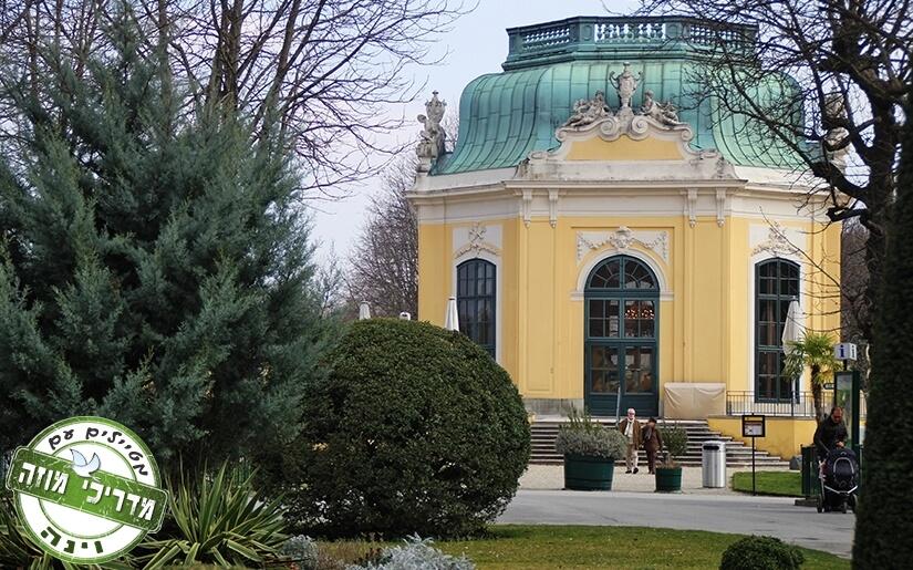 גן החיות של וינה חוויה לכל המשפחה