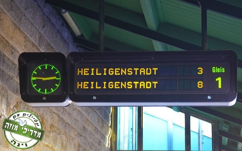 הרכבת התחתית של וינה